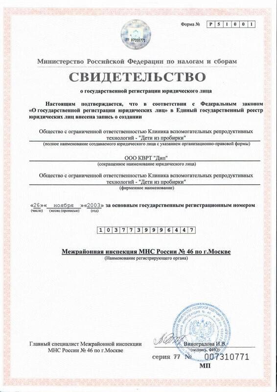 Клиника лечения бесплодия и ЭКО в Москве на Тульской